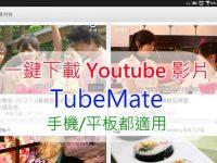 1378404816 1974195624 n 200x150 - 【教學】一鍵下載 Youtube 影片Tubemate 手機/平板都適用