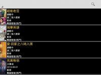 1 200x150 - 另一个追剧神器 - 我的电视剧3/港剧(Android)