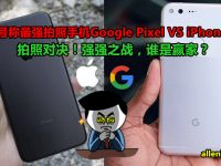 google logo 200x150 - 号称最强拍照手机Google Pixel VS iPhone 7拍照对决!强强之战,谁是赢家?