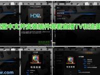 12 200x150 - kodi配置中文并安装插件观看直播TV和追美剧教程