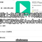 线上免费看TVB港剧,支援iOS及安卓Android系统