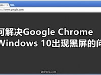 Chrome error 200x150 - 如何解决Google Chrome在Windows 10出现黑屏的问题