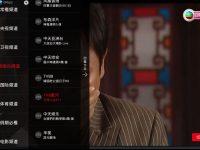 5iTV 001 200x150 - 华文电视 - 唯一获得互联网电视直播授权的APP
