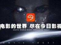 Movie Today 001 200x150 - 最新电影与连续剧不断更新 - 今日影视APP