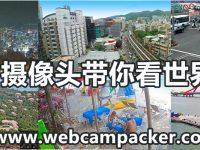 webcampacker003 200x150 - 网络直播摄像头观察当地天气情况 - webcampacker